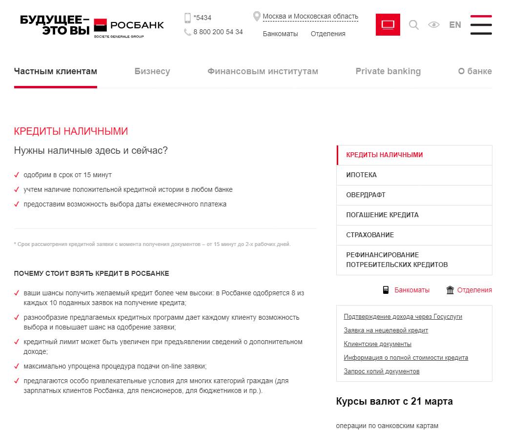 большие займы онлайн на карту по всей россии без проверки кредитной истории